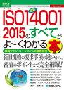 図解入門ビジネス 最新ISO14001 2015のすべてがよーくわかる本【電子書籍】[ 打川和男 ]