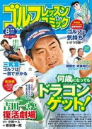 【期間限定】6/30〜8/31ゴルフレッスンコミック2018年8月号