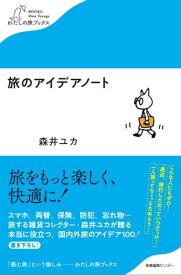 旅のアイデアノート【電子書籍】[ 森井 ユカ ]