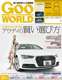 GooWORLD 2015年8月号2015年8月号【電子書籍】