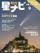 月刊星ナビ 2020年9月号
