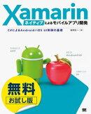 【無料お試し版】Xamarinネイティブによるモバイルアプリ開発 C#によるAndroid/iOS UI制御の基礎