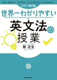 カラー改訂版 世界一わかりやすい英文法の授業【電子書籍】[ 関 正生 ]