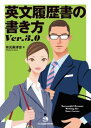 英文履歴書の書き方 Ver. 3.0【電子書籍】[ 有元美津世 ]