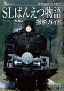 【予約】SLばんえつ物語 撮影ガイド