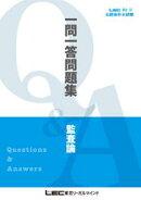 2020年5月版 公認会計士試験 短答式試験対策 一問一答問題集 監査論