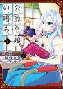 公爵令嬢の嗜み(1)【電子書籍】[ 梅宮 スキ ]