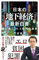 日本の「地下経済」最新白書