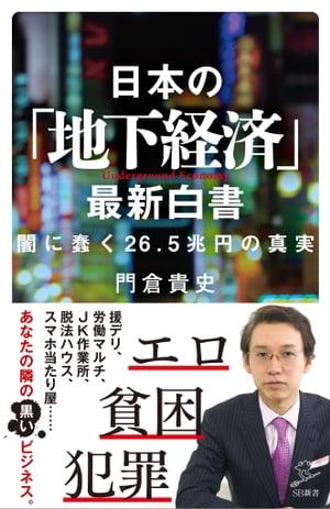 日本の「地下経済」最新白書闇に蠢く26.5兆円の真実【電子書籍】[ 門倉 貴史 ]