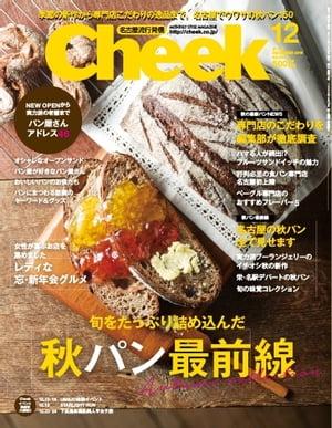 月刊Cheek 2015年12月号2015年12月号【電子書籍】