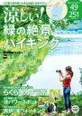 涼しい!緑の絶景ハイキング【電子書籍】[ KansaiWalker編集部 ]