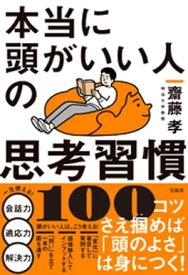 本当に頭がいい人の思考習慣100【電子書籍】[ 齋藤孝 ]