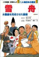 学習まんが 少年少女 人物日本の歴史 雪舟