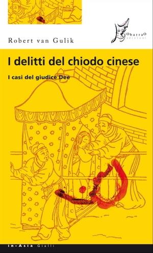 I delitti del chiodo cineseI casi del giudice Dee【電子書籍】[ Robert van Gulik ]