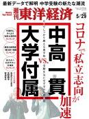 週刊東洋経済 2021年5月29日号