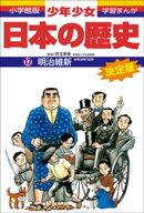 学習まんが 少年少女日本の歴史17 明治維新 ー明治時代前期ー