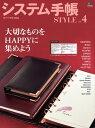 システム手帳STYLE Vol.4【電子書籍】
