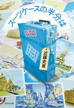 スーツケースの半分は【電子書籍】[ 近藤史恵 ]