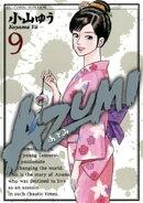 AZUMIーあずみー(9)