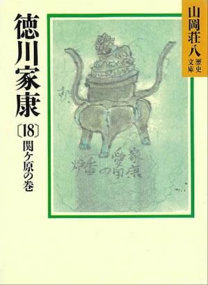 徳川家康(18) 関ケ原の巻【電子書籍】[ 山岡荘八 ]