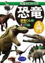 知識ゼロからの恐竜入門【電子書籍】[ 恐竜くん(田中真士) 著 ]