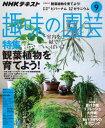 NHK 趣味の園芸 2018年9月号[雑誌]【電子書籍】