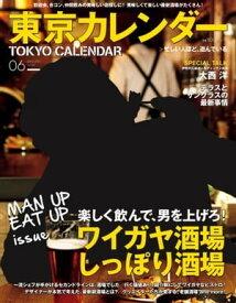 東京カレンダー 2015年6月号 2015年6月号【電子書籍】