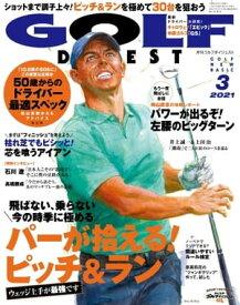 ゴルフダイジェスト 2021年3月号【電子書籍】