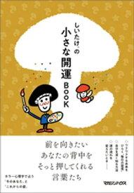 しいたけ.の小さな開運BOOK【電子書籍】[ しいたけ. ]