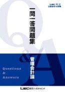 2020年5月版 公認会計士試験 短答式試験対策 一問一答問題集 管理会計論