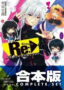【合本版】Re:バカは世界を救えるか? 全5巻