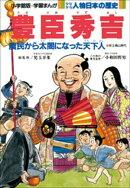 学習まんが 少年少女 人物日本の歴史 豊臣秀吉