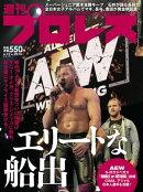 週刊プロレス 2019年 6/12号 No.2014