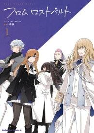 Fate/Grand Order フロム ロストベルト (1)【電子書籍】[ TYPEーMOON ]
