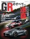自動車誌MOOK GRのすべて Vol.4【電子書籍】[ 三栄 ]