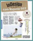 InDesignをフルに使う Girls Magazine DTP