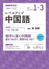 NHKラジオ レベルアップ中国語 2020年1月〜3月[雑誌]【電子書籍】