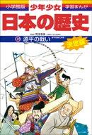 学習まんが 少年少女日本の歴史6 源平の戦い ー平安時代末期ー