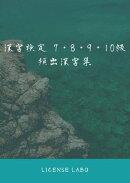 漢字検定 7・8・9・10級 頻出漢字集