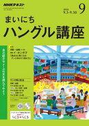 NHKラジオ まいにちハングル講座 2018年9月号[雑誌]