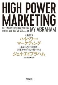 新訳 ハイパワー・マーケティング あなたのビジネスを加速させる「力」の見つけ方【電子書籍】[ ジェイ・エイブラハム ]