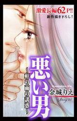 Love Silky 悪い男〜軒の雨の誘惑〜【期間限定無料版】 story01