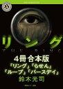 リングシリーズ【4冊 合本版】 『リング』〜『バースデイ』【電子書籍】[ 鈴木 光司 ]