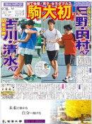 駒大スポーツ(コマスポ)89号