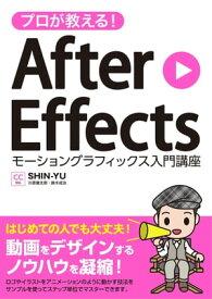 プロが教える!After Effects モーショングラフィックス入門講座 CC対応【電子書籍】[ SHIN-YU ]