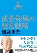 稲盛和夫経営講演選集 第3巻 成長発展の経営戦略