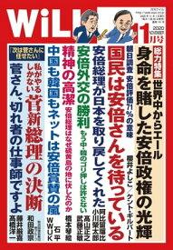 月刊WiLL 2020年 11月号【電子書籍】[ ワック ]