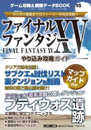 ゲーム攻略&禁断データBOOK vol.15三才ムック vol.929【電子