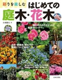 彩りを楽しむ はじめての庭木・花木【電子書籍】[ 小林隆行 ]