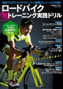 ロードバイク超トレーニング実践ドリル
